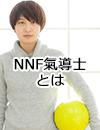 NNF氣導士とは